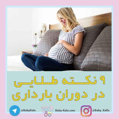 9 نکته طلایی در دوران بارداری