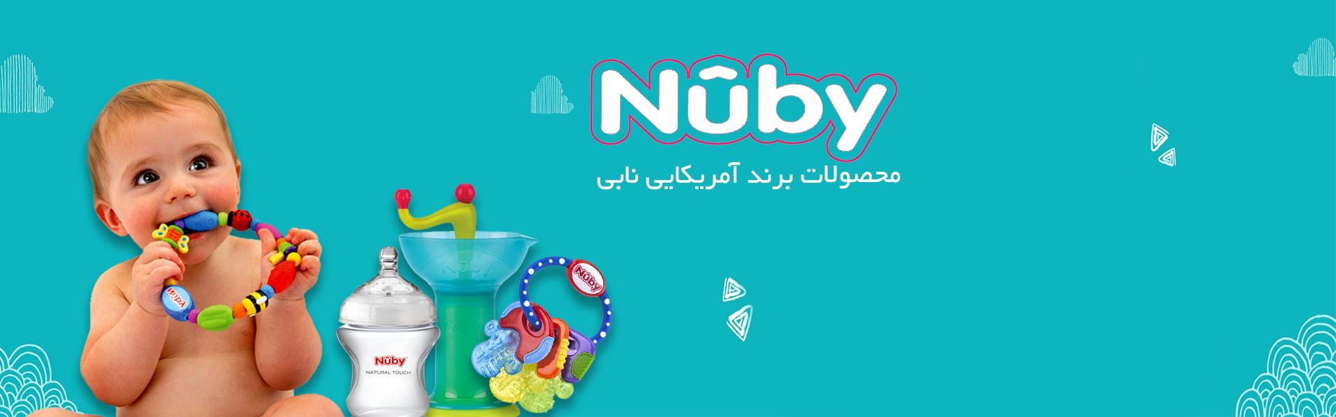 محصولات نابی nuby product