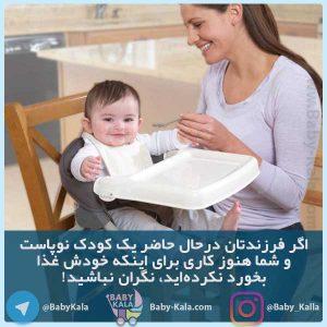 غذا خوردن را چگونه به کودکم یاد بدهم؟