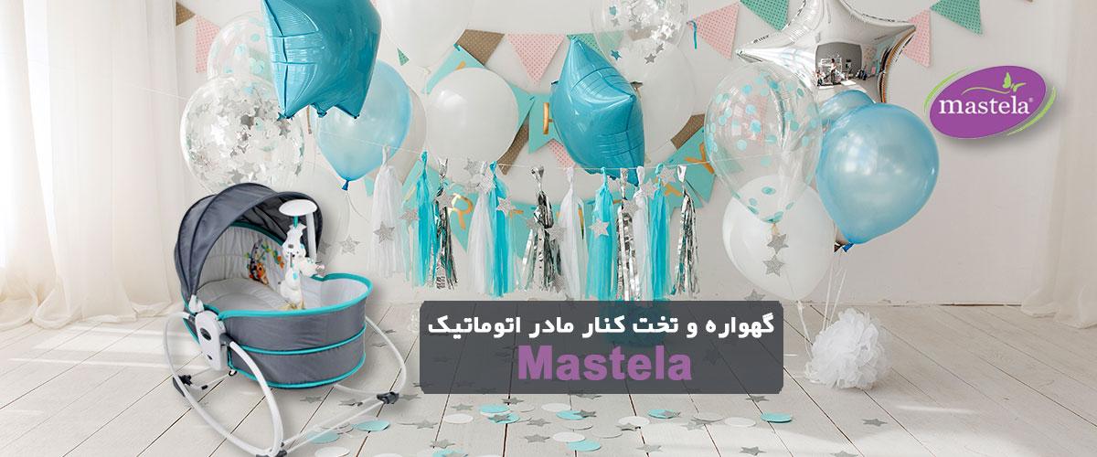 گهواره و نی نی لای لای 5 کاره آبی موستلا Mastella